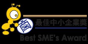 HKGCSMB - SME Award